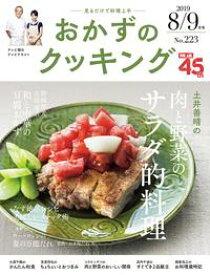 おかずのクッキング223号(2019年8月/9月号)【電子書籍】[ テレビ朝日 ]