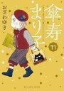 傘寿まり子11巻【電子書籍】[ おざわゆき ]
