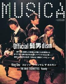 MUSICA 2021年8月号【電子書籍】