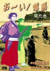 お〜い!竜馬(9)【電子書籍】[ 武田鉄矢 ]