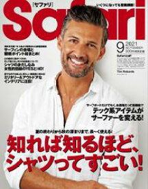 Safari 2021年9月号【電子書籍】