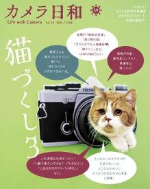 カメラ日和 59Life with Camera【電子書籍】[ 第一プログレス ]