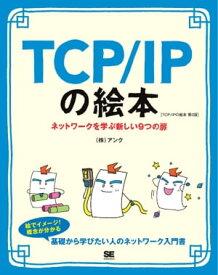 TCP/IPの絵本 第2版 ネットワークを学ぶ新しい9つの扉【電子書籍】[ 株式会社アンク ]