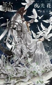 騎士の祈り 【イラスト付】【電子書籍】[ 夜光花 ]