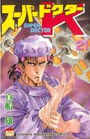スーパードクターK(21)