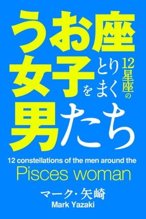 うお座女子をとりまく12星座の男たち【電子書籍】[ マーク・矢崎 ]