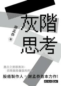 灰階思考【電子書籍】[ 謝孟恭 ]