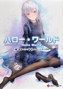 ハロー・ワールド ーーHello Worldーー