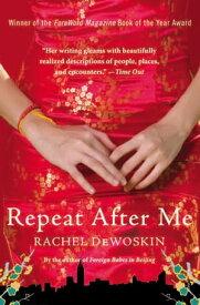 Repeat After MeA Novel【電子書籍】[ Rachel DeWoskin ]