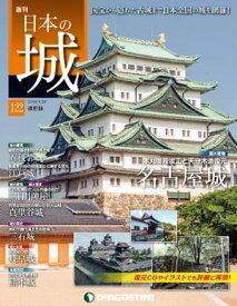 日本の城 改訂版第122号【電子書籍】[ デアゴスティーニ編集部 ]