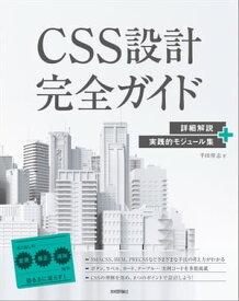 CSS設計完全ガイド 〜詳細解説+実践的モジュール集【電子書籍】[ 半田惇志 ]