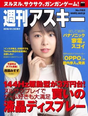 週刊アスキー No.1163(2018年1月30日発行)【電子書籍】[ 週刊アスキー編集部 ]