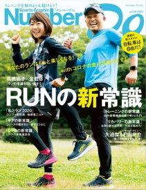 Number Do(ナンバー・ドゥ)RUNの新常識(Sports Graphic Number PLUS(スポーツ・グラフィック ナンバー プラス))【電子書籍】