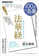 NHK 100分 de 名著 法華経 2019年11月[雑誌]