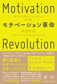 モチベーション革命 稼ぐために働きたくない世代の解体書【電子書籍】[ 尾原和啓 ]