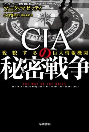 CIAの秘密戦争 変貌する巨大情報機関【電子書籍】[ マーク マゼッティ ]