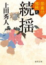 禁裏付雅帳 九 続揺【電子書籍】[ 上田秀人 ]