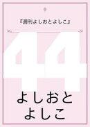 毎週日曜発行!『週刊よしおとよしこ 第44回』(よしおとよしこの電子書籍354冊目)