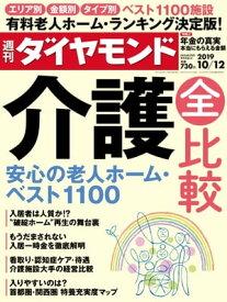 週刊ダイヤモンド 19年10月12日号【電子書籍】[ ダイヤモンド社 ]