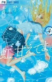 虹、甘えてよ。(4)【電子書籍】[ 青木琴美 ]