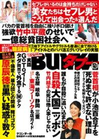 実話BUNKAタブー2020年12月号【電子書籍】