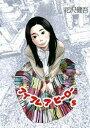 アイアムアヒーロー(5)【電子書籍】[ 花沢健吾 ]