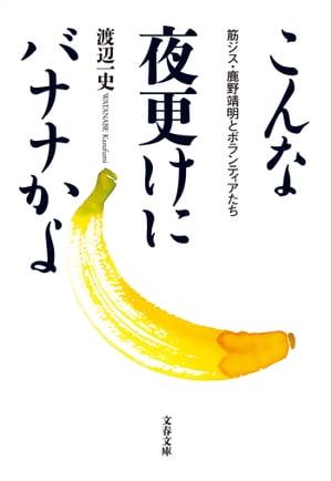 こんな夜更けにバナナかよ 筋ジス・鹿野靖明とボランティアたち【電子書籍】[ 渡辺一史 ]