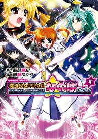 ORIGINAL CHRONICLE 魔法少女リリカルなのはThe 1st(4)【電子書籍】[ 緋賀 ゆかり ]