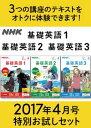 NHKラジオ 基礎英語1 基礎英語2 基礎英語3 特別お試しセット 2017年4月号[雑誌]【電子書籍】