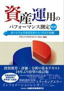資産運用のパフォーマンス測定【第2版】