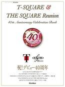 T-SQUARE & THE SQUARE Reunion 40th Anniversary Celebration Book
