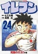 イレブン 24巻