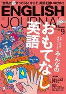 [音声DL付]ENGLISH JOURNAL (イングリッシュジャーナル) 2017年9月号 〜英語学習・英語リスニングのための月刊誌 […