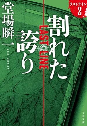 割れた誇り ラストライン2【電子書籍】[ 堂場瞬一 ]