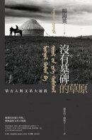 沒有墓碑的草原:內蒙古的文革大屠殺實錄