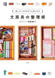 文房具の整理術【電子書籍】[ 福島槙子 ]