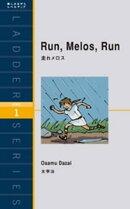 Run. Melos. Run 走れメロス