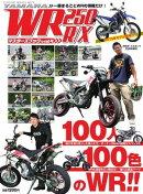 WR250R/Xマスターズブック Vol.4