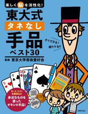 東大式タネなし手品ベスト30【電子書籍】[ 東京大学奇術愛好会 ]