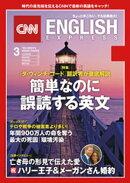 [音声DL付き]CNN ENGLISH EXPRESS 2018年3月号