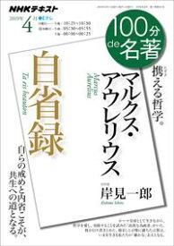 NHK 100分 de 名著 マルクス・アウレリウス『自省録』 2019年4月[雑誌]【電子書籍】
