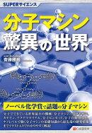 SUPERサイエンス 分子マシン驚異の世界