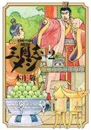 三国志メシ (2)