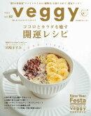 veggy (ベジィ) vol.62 2019年2月号 [雑誌]