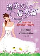 溫柔女人最幸福 :14個戀愛成功、婚姻幸福的不敗策略