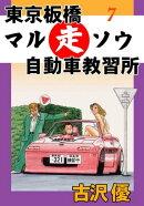 東京板橋マルソウ自動車教習所 7