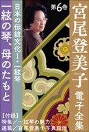 宮尾登美子 電子全集6『一絃の琴/母のたもと』