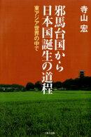 邪馬台国から日本国誕生の道程-東アジア世界の中で-