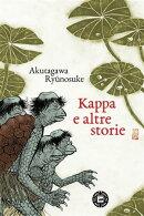 Kappa e altre storie