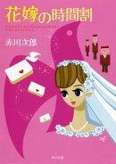 花嫁の時間割